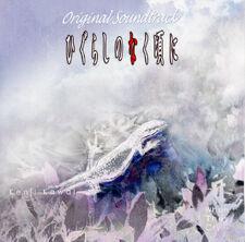 Higurashi 2006 OST