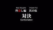 Higurashi Kai Title Card 10