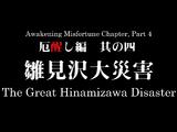 The Great Hinamizawa Disaster