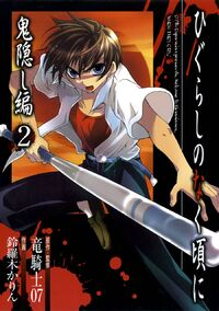 Onikakushi-manga2