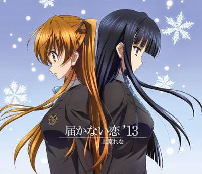 File:Todokanai Koi '13 -Single-.jpg