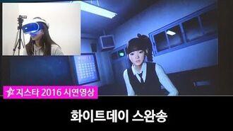 지스타2016 화이트데이 스완송 시연 영상