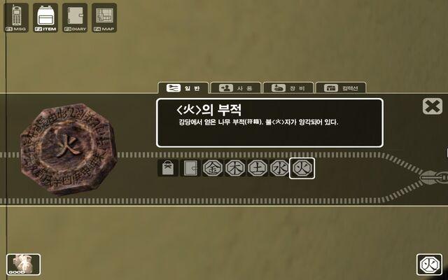 File:Fire Amulet.jpg