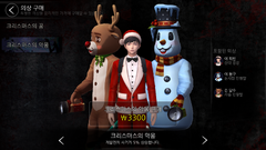 White Day Costumes-Nightmare of Christmas DLC