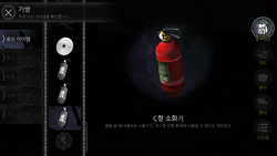 Fire C