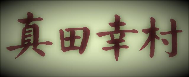 File:Sanada Yukimura.png