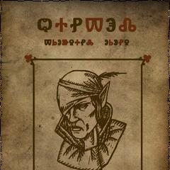 Wizerunek Iorwetha na liście gończym