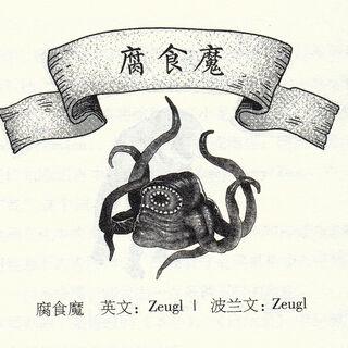 Zeugl w chińskim wydaniu <i>Miecza przeznaczenia</i>