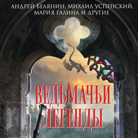 Rosyjska okładka