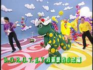 D.O.R.O.T.H.Y.(MyFavoriteDinosaur)(Taiwanese)2