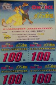 Taiwanese Wiggles as a supporting act on Disney On Ice proof