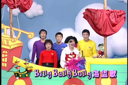 BingBangBong(That'saPirateSong)Taiwanesetitlecard