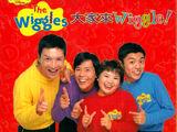 大家來Wiggle! (Taiwanese video)