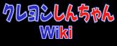 LogoShinWikiTiengAnh