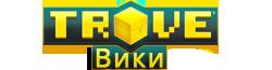 Trove wiki logo