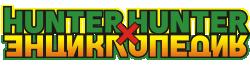 HUNTERxHUNTER wordmark