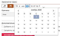 Выбор времени блокировки на календаре