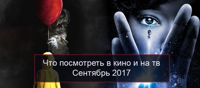 Заголовок - кино и сериалы сентября 2017 с надписью