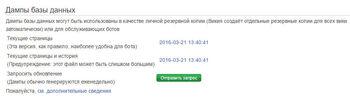 База данных вики скрин