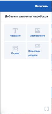 Конструктор инфобоксов - 1