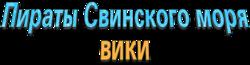 Лого ПСМВ