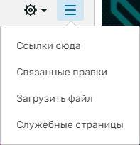 Визуальный редактор служ страницы