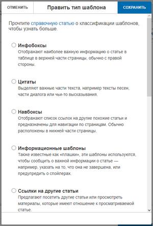 Скриншот выбор типа шаблонов