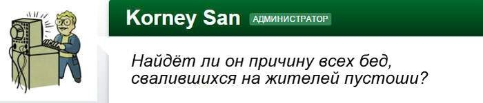 Fallout Korney San