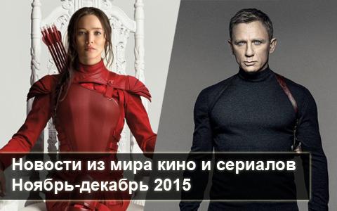 Заголовок блога о кино сериалах ноябрь-декабрь 2015
