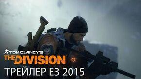 Tom Clancy's The Division - Трейлер E3 2015