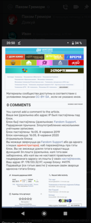 Павлов-20032020