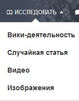 Вики-деятельность - ссылка