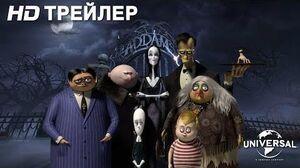 СЕМЕЙКА АДДАМС Трейлер 2 в кино с 31 октября