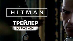 Hitman - Геймплейный Трейлер с E3 2015