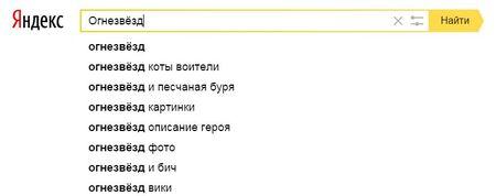 ПоисОпт ЯндексОгнезвезд