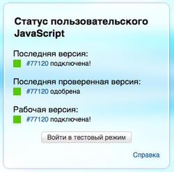 Статус пользовательского JavaScript