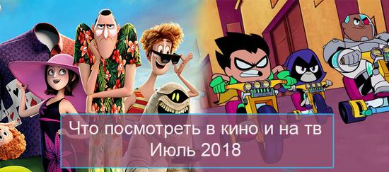 Кино и тв июль 2018
