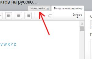 Исходный код в классическом редакторе