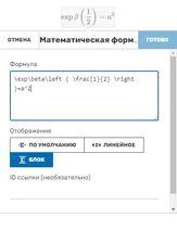 Визуальный редактор формулы 2
