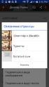 Приложение для Gravity Falls на Android - близкие по теме статьи