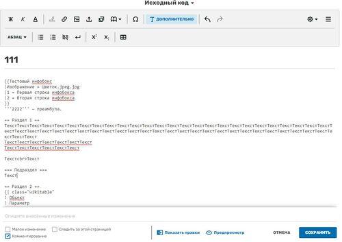 Визуальный редактор режим исходного кода