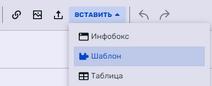 Вставка шаблона в виз.редакторе