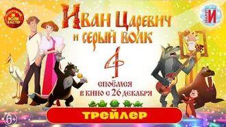 Иван Царевич и Серый волк 4 Трейлер