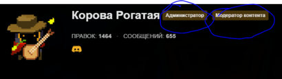 Админ Корова