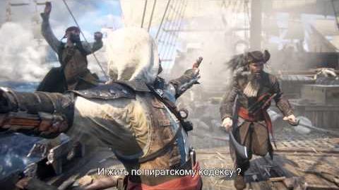 Assassin's Creed IV Чëрный Флаг- рекламный телеролик RU