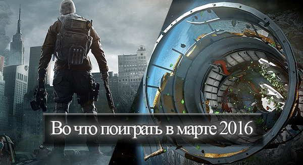 Плашка игры март 2016