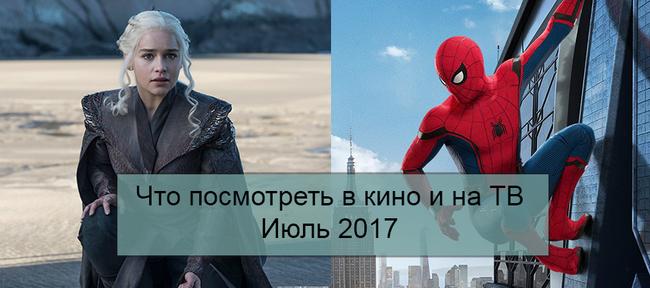 Фильмы-сериалы июль 2017 - с надписью