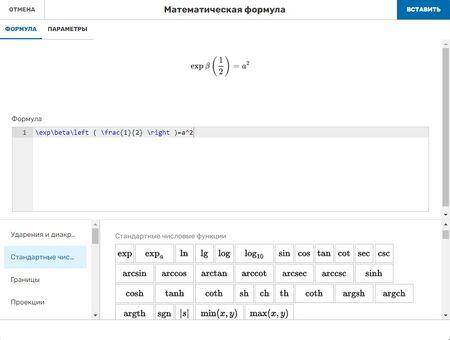 Визуальный редактор формулы