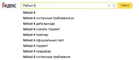 ПоисОпт ЯндексFallout