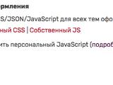 Персональный CSS и JavaScript